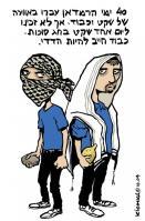 Souccot 2009, Jerusalem