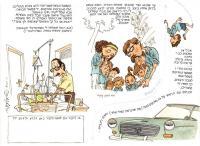 זכרון ילדות, סיפור אישי מאוייר לקרןקרב