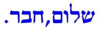 shalom haver