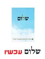 Tarta Shalom