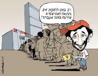 Ahmadinejad-UN 2008 copy