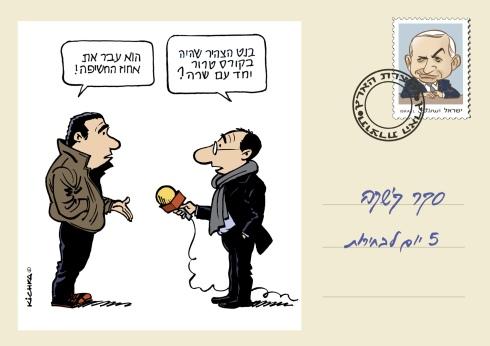 ELECTIONS 2013-5 dayד