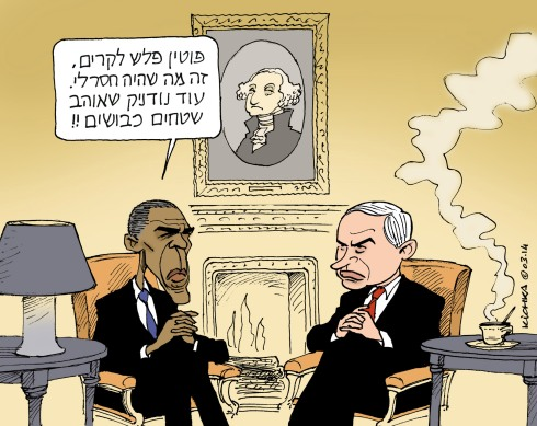 Bibi Obama White House 03.14