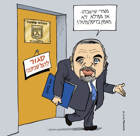 Lieberman Foreign Affairs