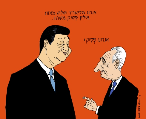 Peres visits Xi Jinping Avril 2014