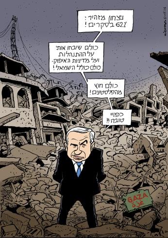 Bibi Tzuk Eytan