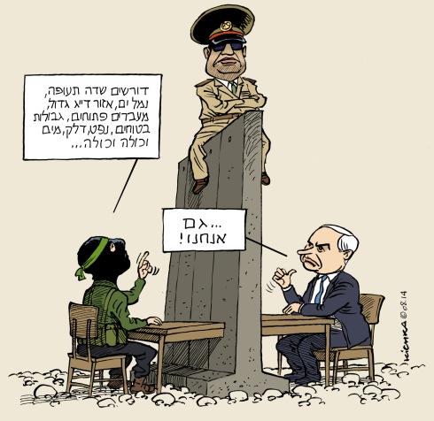 Egypt Hamas Israel