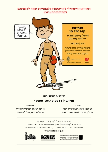 Kichka comics invitation