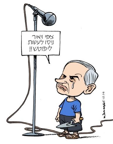Bibi Putch