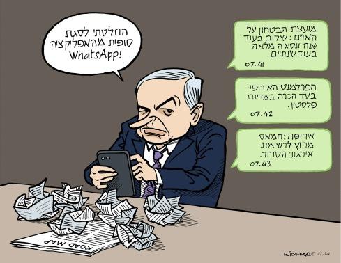 Bibi WhatsApp 2014