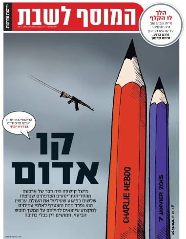 yedioth1 cover
