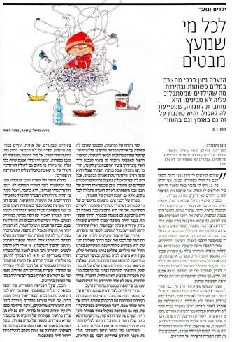 Nitzan Haaretz