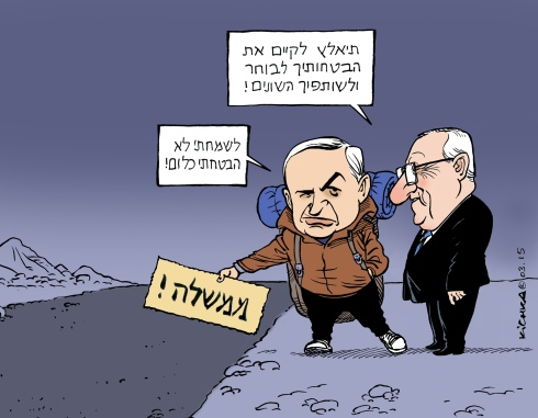 Bibi and Rivlin