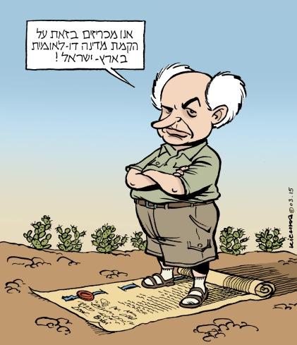 Bibi-du leumi