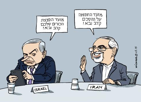 Israel-Iran 2015