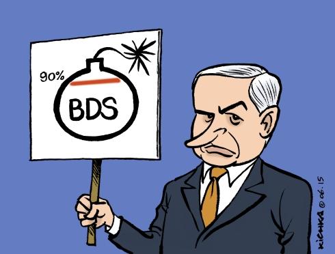 BDS Bibi
