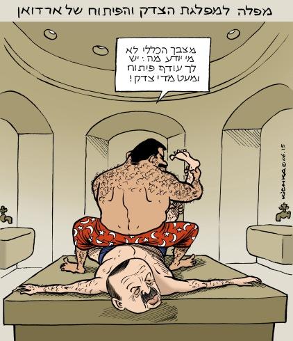 Erdogan June15