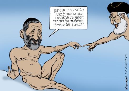 Deri Giur Batei Din