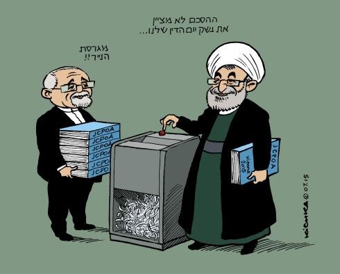 Zariff and Rouhani
