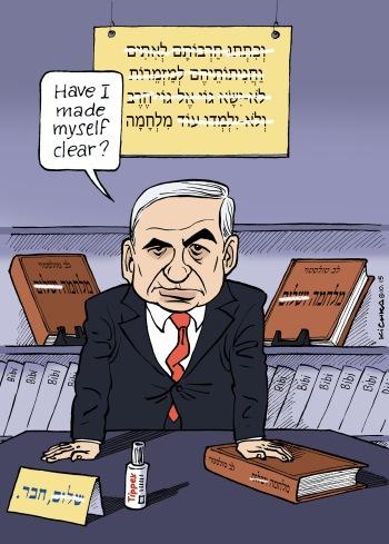 Bibi Shalom