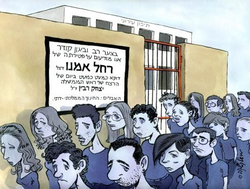Rabin Rahel