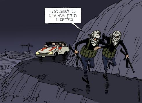 Terror Palestine