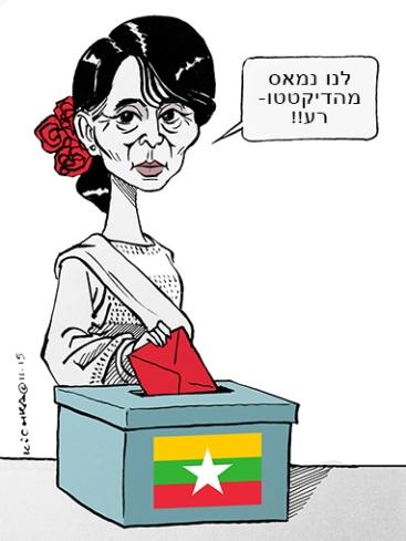 Aung San Suu Kyi 15