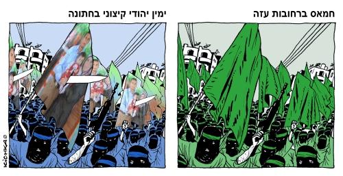 Hamas Yemin Yehudi