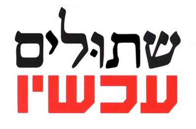 Shatul Achshav