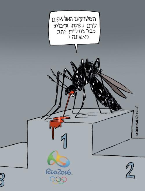 Zika 2016