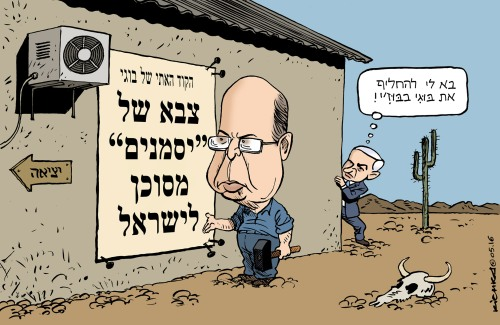 Bibi vs Boogi 2016