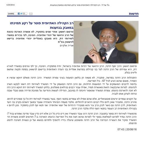 גלי צה_ל _ רב הקהילה האתיופית פוטר ברקע תמיכתו במאבק בגזענות