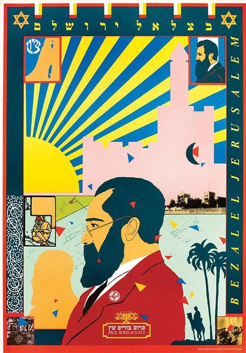 Bezalel-Jerusalem-poster-1982_p_wo_500_717