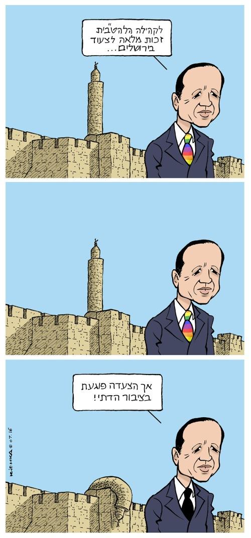 Gay pride Jerusalem 2016
