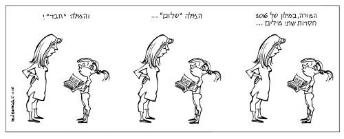 rabin2