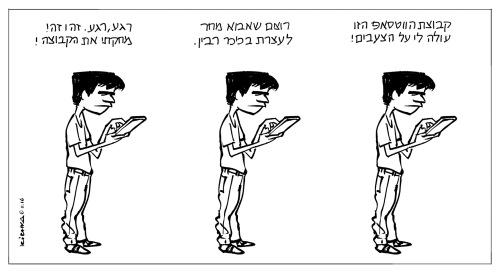 rabin3