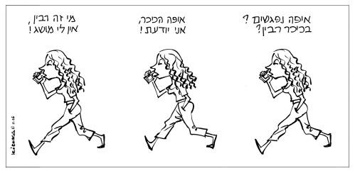 rabin4