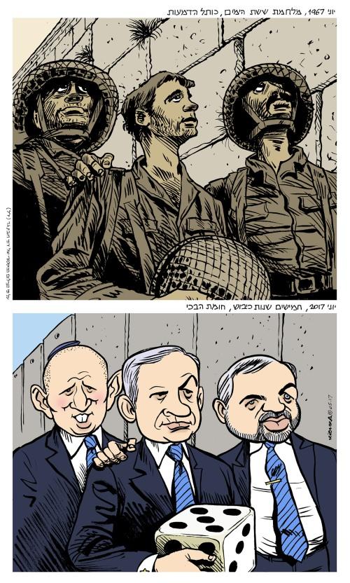 Six day War 1967-2017