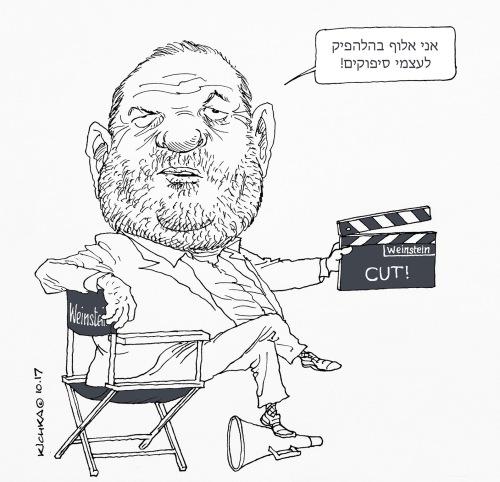 Weinstein Productions
