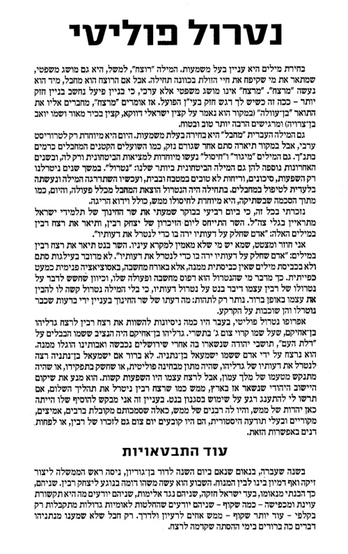 Meir Shalev