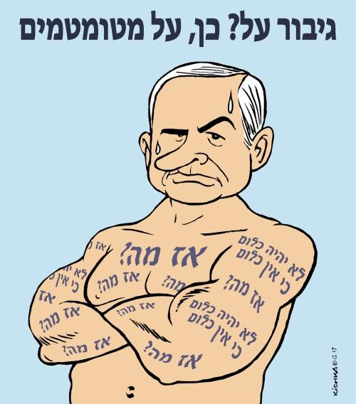 Bibi Gibor Al