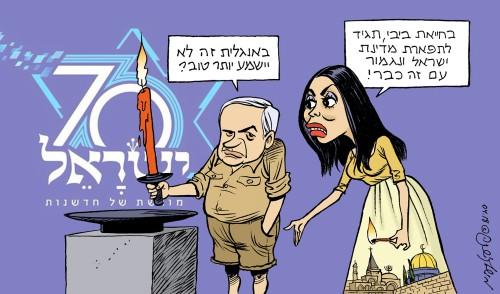 Bibi Miri 70 Atzmaout