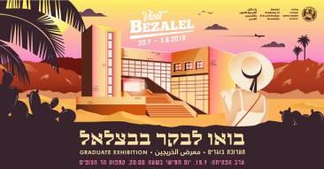 Bezalel exhibit