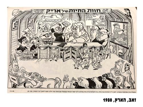Zeev 1980