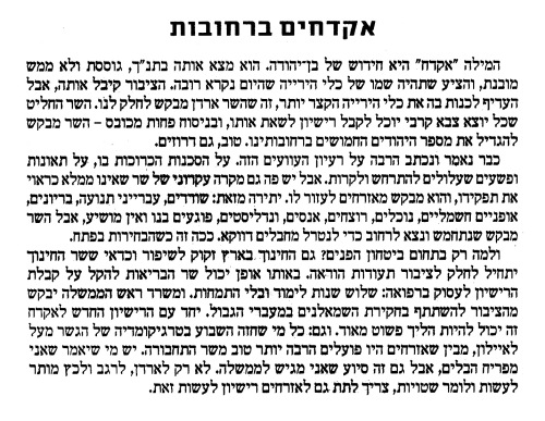 Shalev article