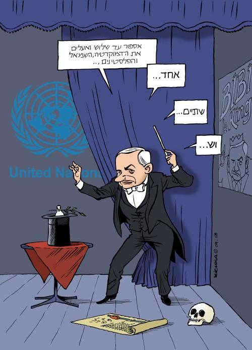 Bibi atthe UN 2018