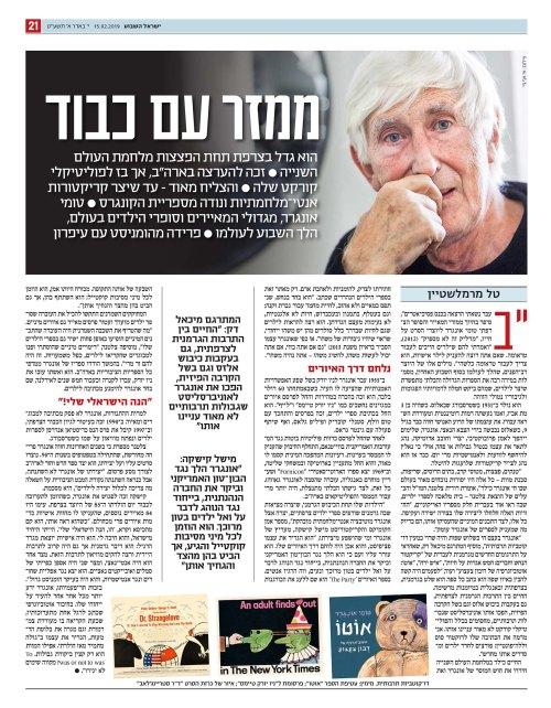 Ungerer Israel Hayom