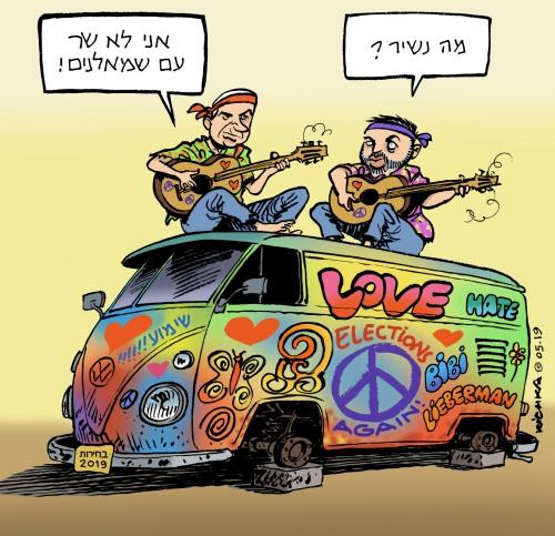 Bibi-Lieberman