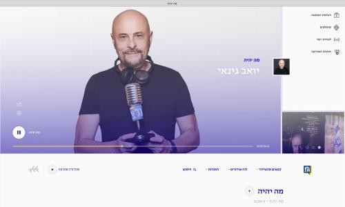 Yoav Ginai