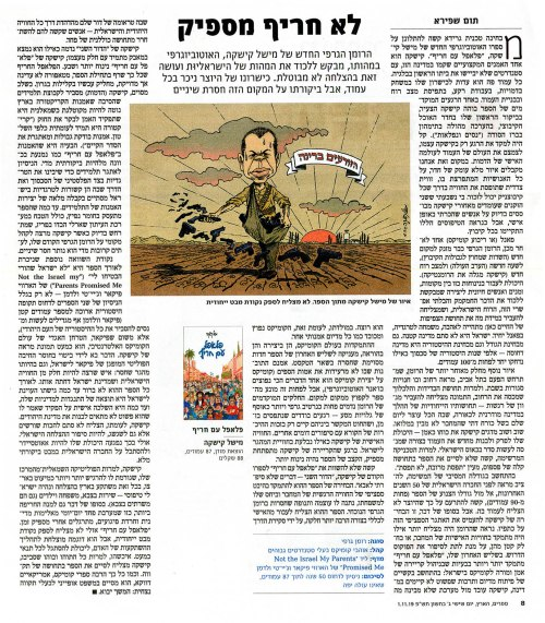 Falafel Haaretz